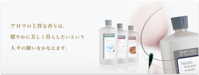 アロマの上質な香りは、健やかに美しく暮らしたいという人々の願いをかなえます。