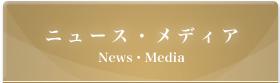 ニュース・メディア
