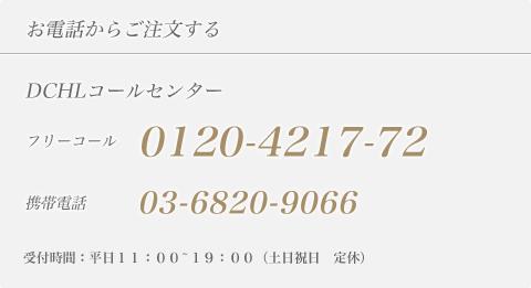 お電話からご注文する DCHLコールセンター フリーコール 0120-4217-72 携帯電話 03-3242-1774 受付時間:平日11:00~10:00(土日祝日 定休)