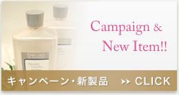 キャンペーン・新製品