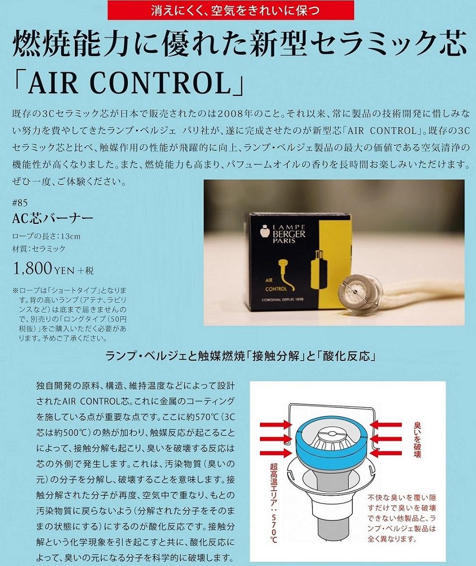 【芯】AC芯ショートロープ・3C芯ロング