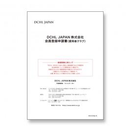 会員登録申請書(1冊)