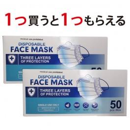 マスク不織布Ⅱ 1箱(50枚入) 1箱購入で、さらに1箱プレゼント【合計2箱100枚】※購入個数制限無、返品交換不可