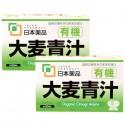有機大麦青汁2個ダブルセット 7.568円税込→5.742円税込 24%OFF♪ 9/1-