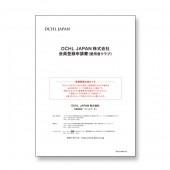 会員登録申請書(20セット)