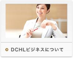 DCHLビジネスについて